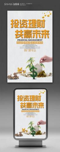 投资理财共赢未来宣传海报