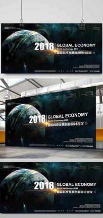 未来科技会议海报设计
