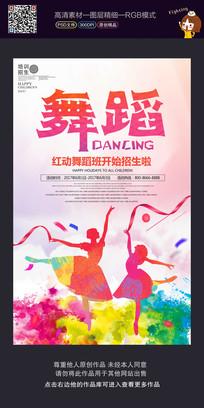 舞蹈比赛舞蹈培训招生海报