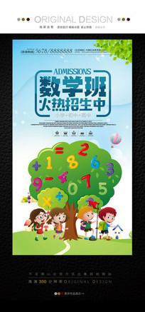 小学数学暑假招生海报
