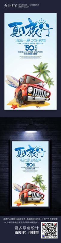夏日旅行时尚精品夏季海报