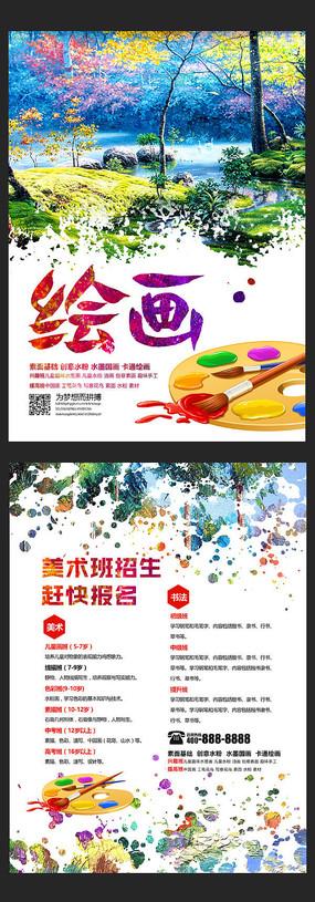 绚丽水彩绘画美术班招生宣传单