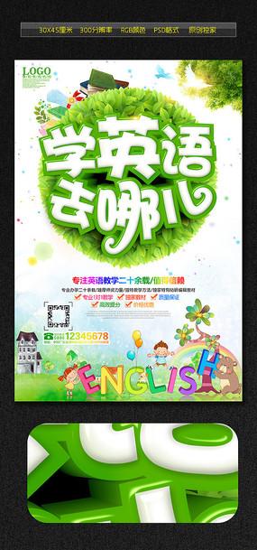 学英语去哪儿英语培训招生海报