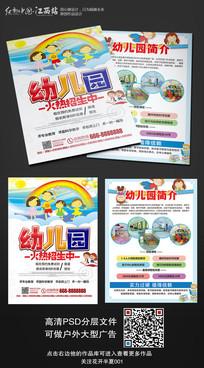 幼儿园火热招生宣传单设计