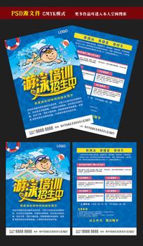 游泳培训招生宣传单