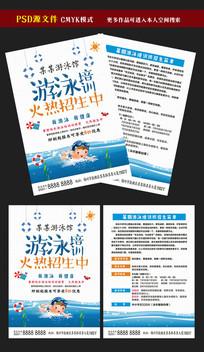游泳培训招生宣传单广告