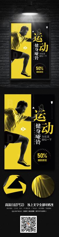 运动健身跑步海报设计