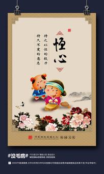 中国风恒心校园文化展板