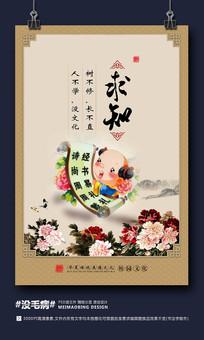 中国风求知校园文化展板