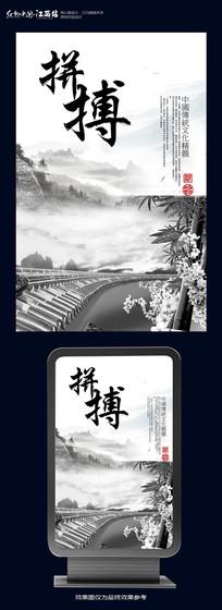 中国风企业文化展板之拼搏