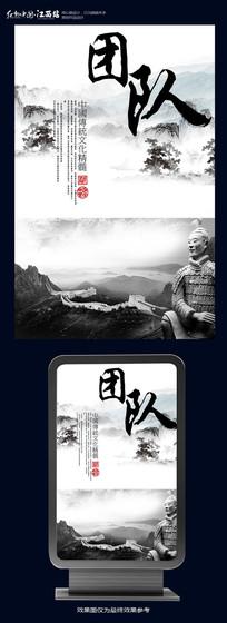 中国风企业文化展板之团队