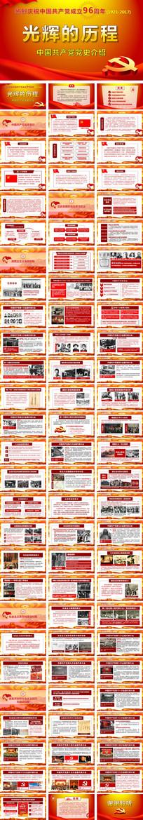 中国共产党党史介绍PPT模板