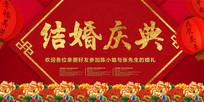 中式婚礼宴会舞台背景