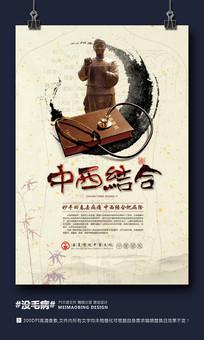 中西结合中医文化展板