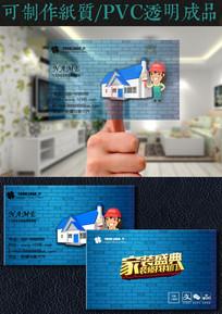 装修透明PVC名片