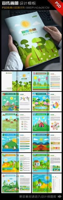 自然风景宣传画册设计模板