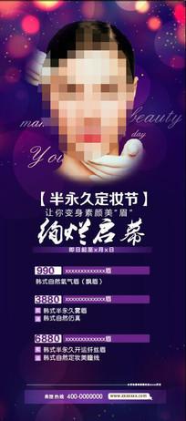 紫色绚丽艺术纹绣展架
