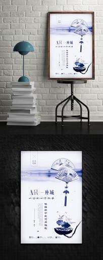 紫色中国风新中式地产海报