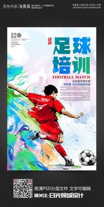 足球比赛足球培训班招生海报
