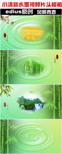 EDIUS水墨风景宣传模板