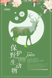 保护野生动物创意简约海报 PSD