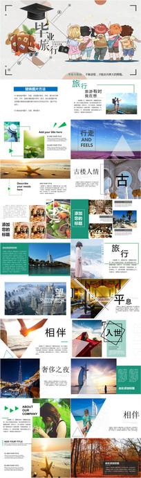 毕业旅游纪念册PPT模板