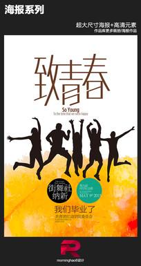 炫彩学生跳跃致青春校园海报
