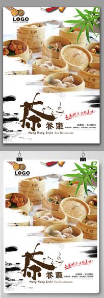 茶餐厅美食海报设计