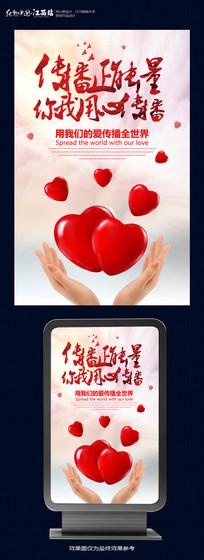 传播正能量宣传海报设计