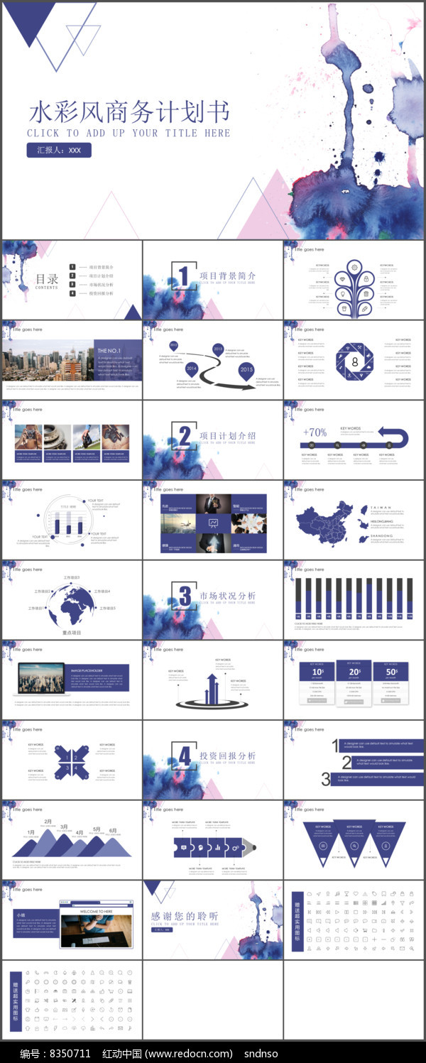 创业计划书ppt下载_创业计划书PPT模板_红动网