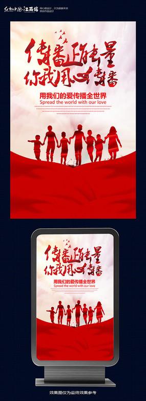 创意传播正能量宣传海报设计图片