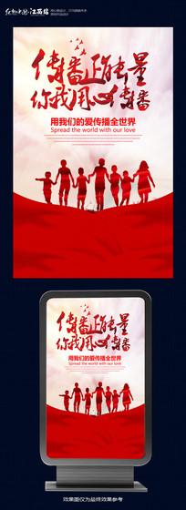 创意传播正能量宣传海报设计
