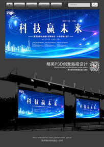 创意企业科技会议展板