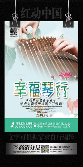 儿童音乐班招生海报
