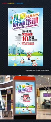 儿童游泳培训招生海报