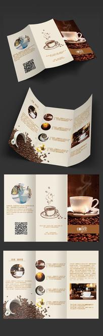 高端咖啡折页