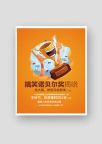 搞笑诺贝尔宣传海报设计psd