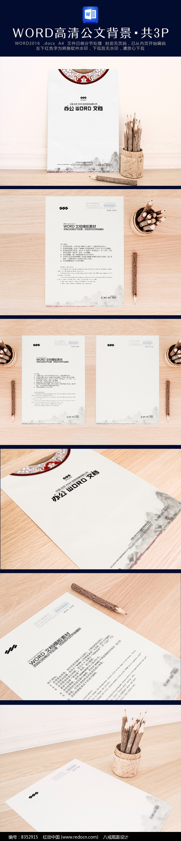 古典水墨word公文信纸背景图片