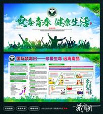 国际禁毒日宣传展板设计