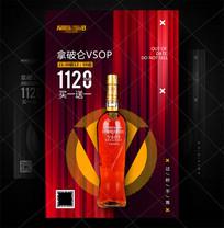 红色拿破伦酒水促销活动海报
