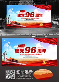 建党96周年党政红色背景展板