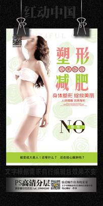 减肥促销海报