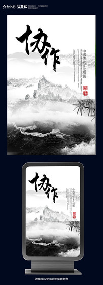 简洁中国风企业文化之协作展板