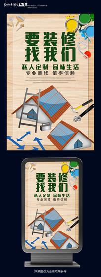 简约房屋装修宣传设计