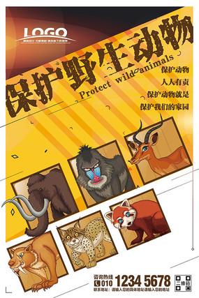 保护动物公益海报模版