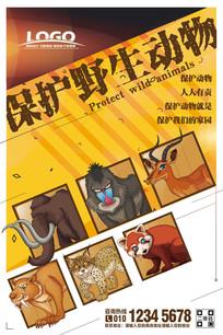 简约时尚保护野生动物海报设计