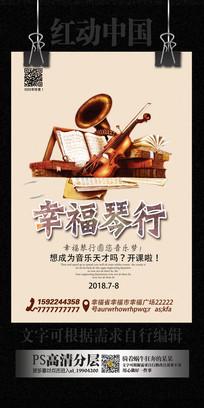 假期音乐培训班海报