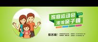 家庭创意健身网站banner CDR