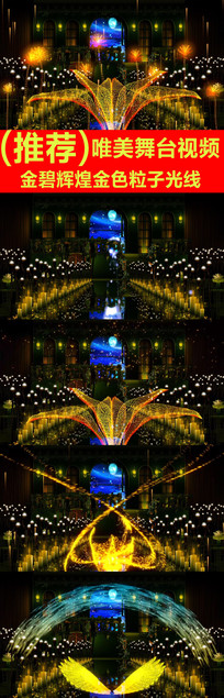 金碧辉煌金色粒子光线视频素材