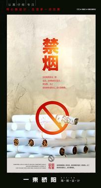 禁烟宣传海报设计 PSD
